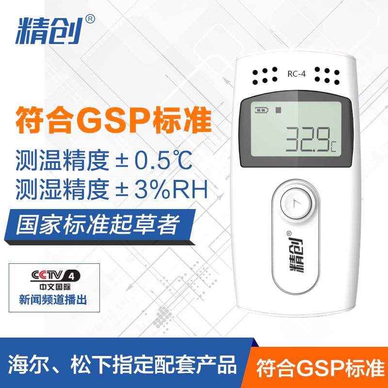 精创RC-4温度记录仪 迷你温度计 自动数据冷藏冷链温湿度记录仪 药店gsp认证 RC-4单温度记录仪