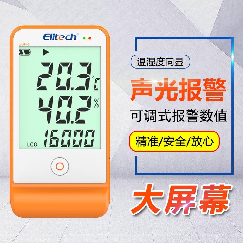 精创GSP-6温湿度记录仪gsp认证高精度温度计usb冷藏冷链运输医药柜