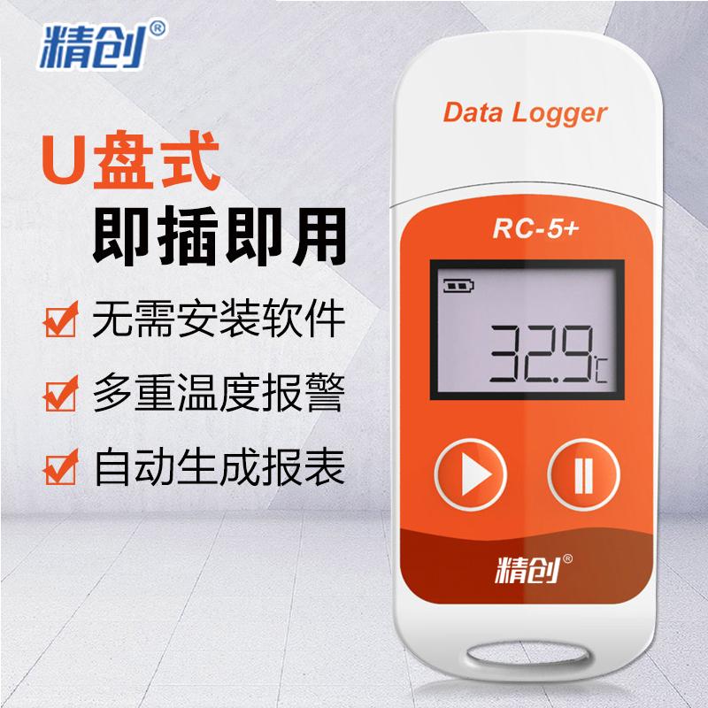 精创RC-5+温度记录仪usb自动数据记录仪冷藏高精度U盘温度计