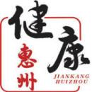 广东惠州市卫生健康局