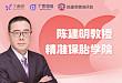 陈建明教授精准保胎学院全新上线 30+ 精品课程来袭