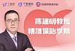 陳建明教授精準保胎學院全新上線 30+ 精品課程來襲