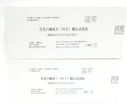 胃蛋白酶原Ⅰ(PGⅠ)测定试剂盒(磁微粒化学发光免疫分析法)