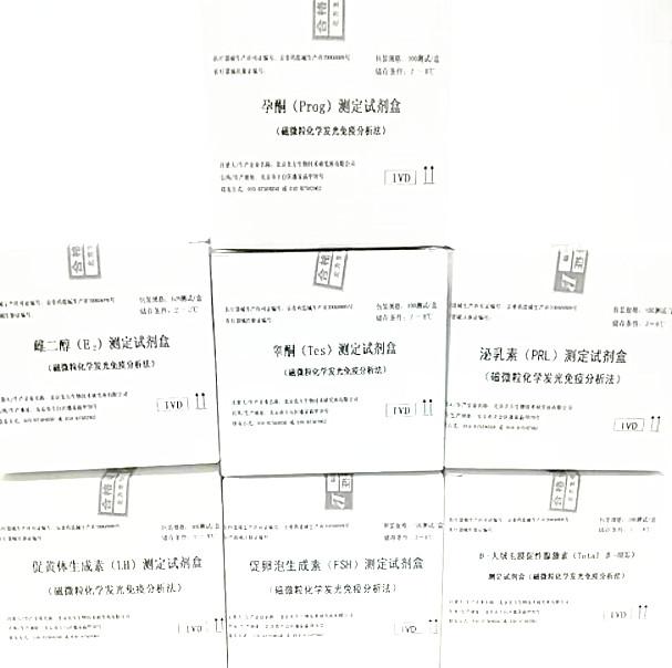 促卵泡生成素(FSH)测定试剂盒(磁微粒化学发光免疫分析法)