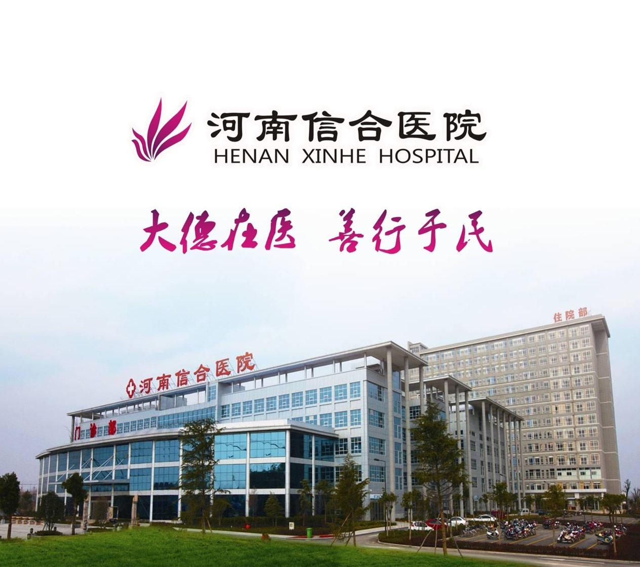 河南信合医院