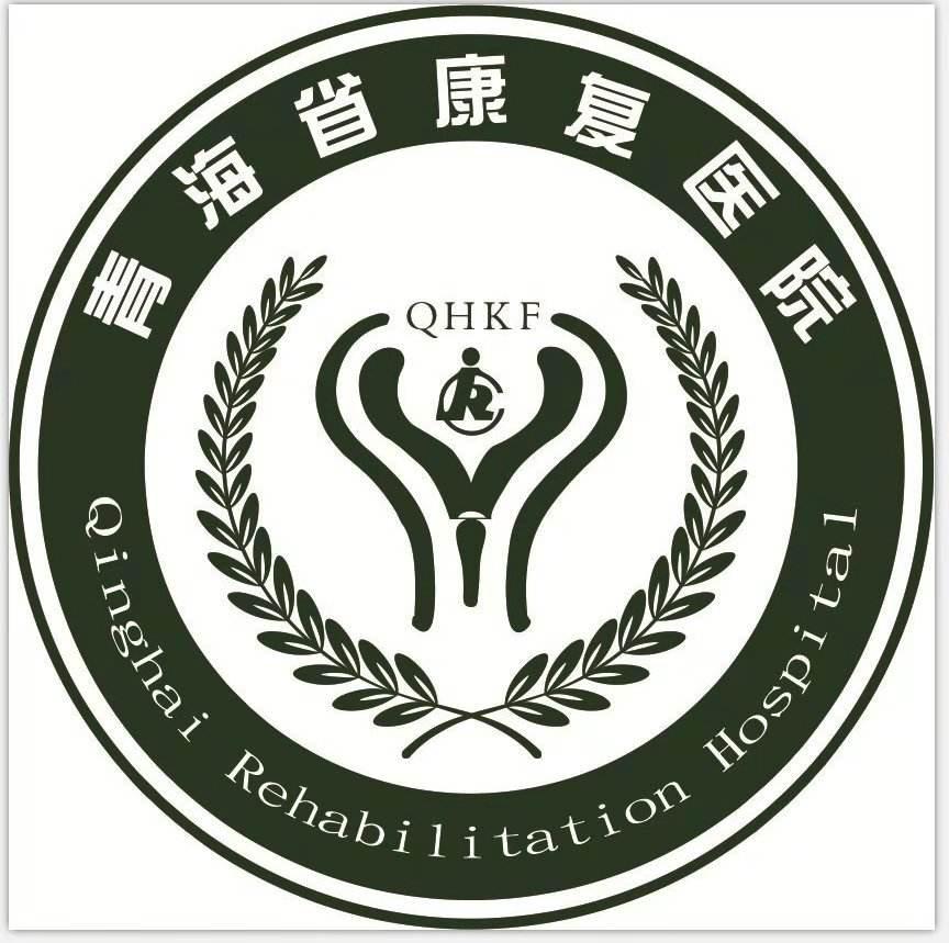 青海省康复医院