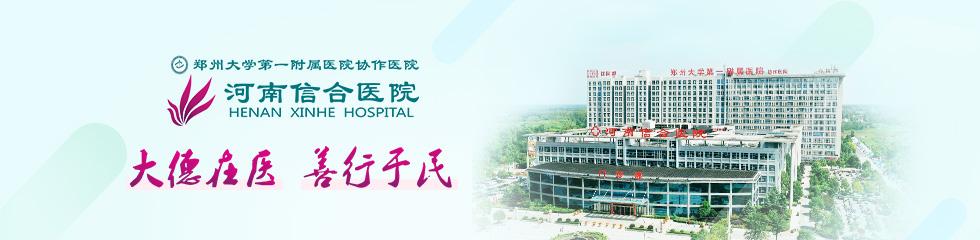 河南信合医院品牌专题
