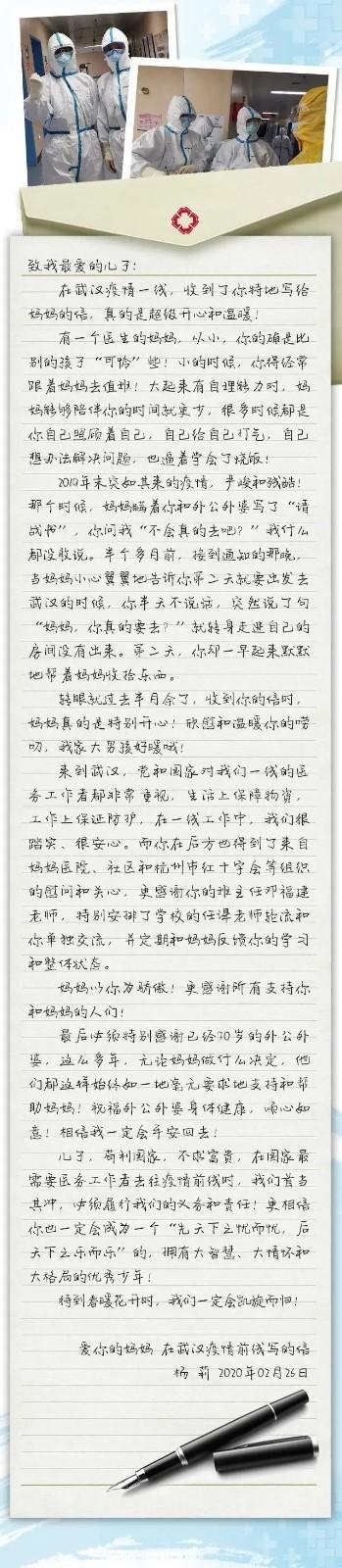 疫线家书丨援汉医生妈妈写给儿子:苟利国家 不求富贵