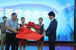 河南信合医院举行国际医疗合作中心成立暨揭牌仪式