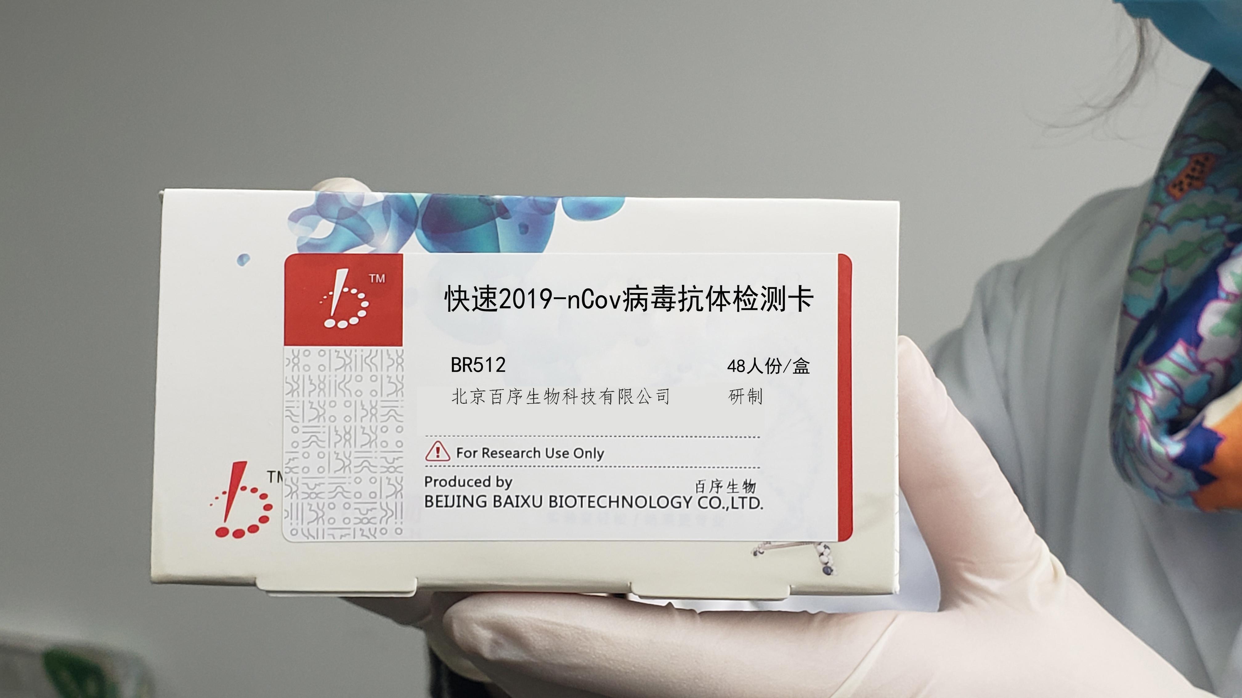 快速(2019-nCov)病毒抗体检测卡