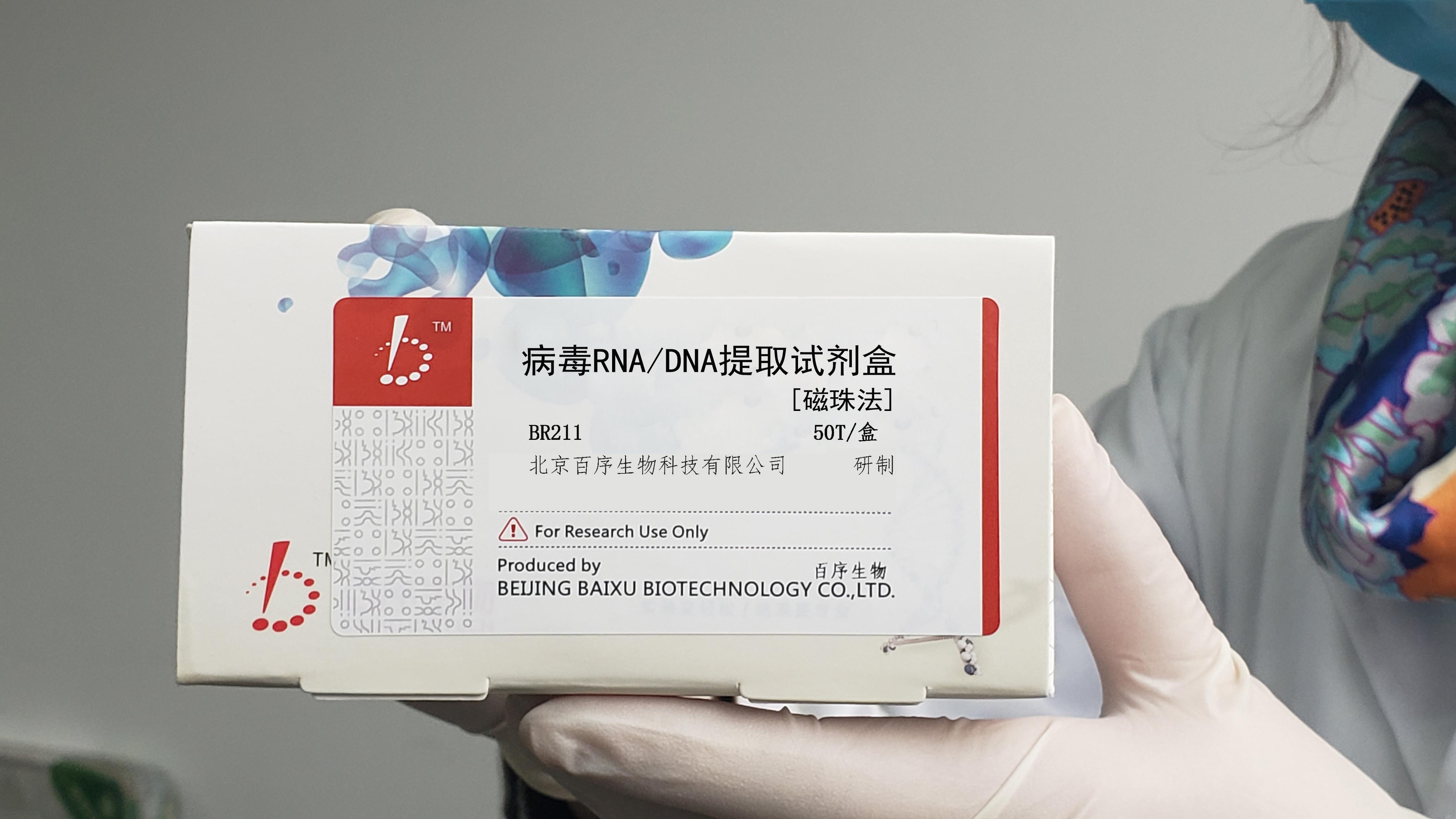病毒RNA/DNA提取试剂盒(磁珠法)