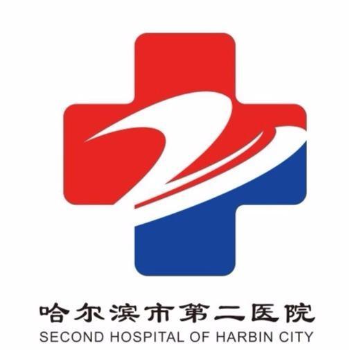 哈尔滨市第二医院