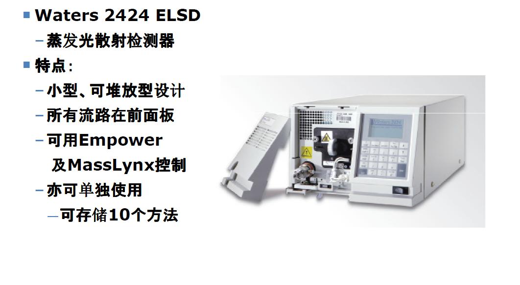 waters 2420 蒸发光检测器