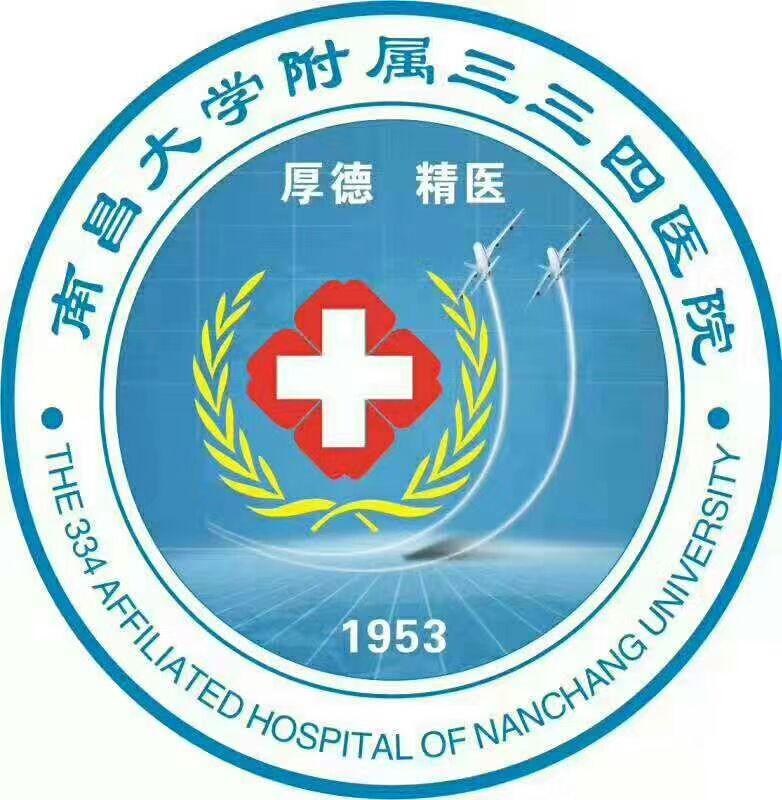 南昌大学附属三三四医院