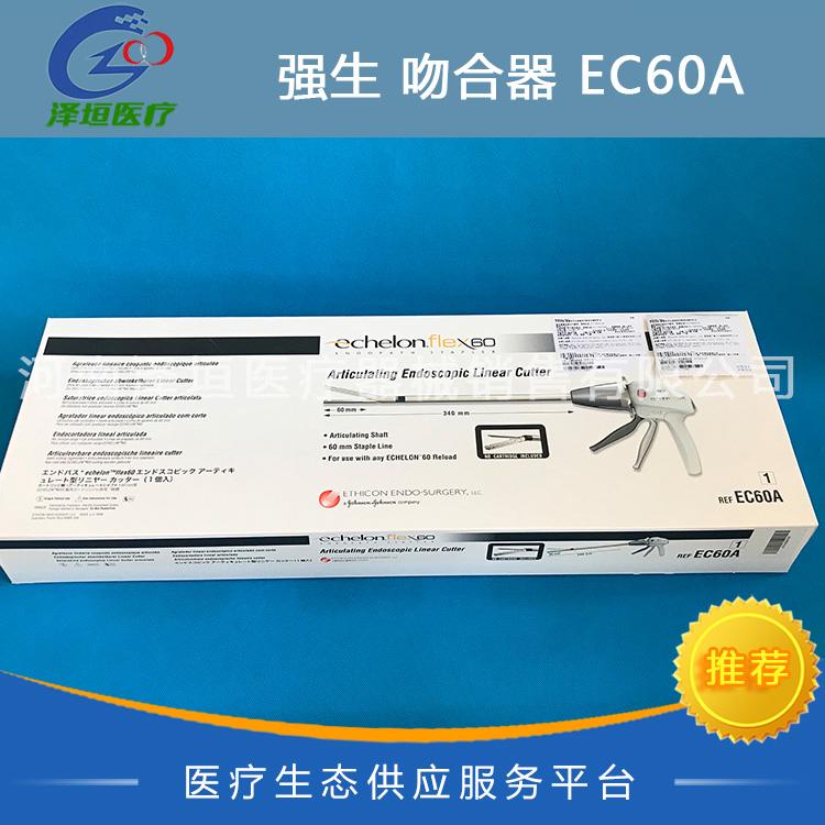 强生 腔镜关节头直线型切割吻合器和钉仓 EC60A