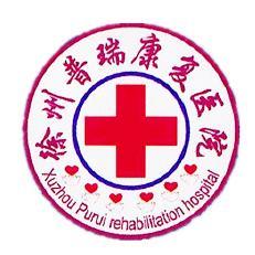 徐州普瑞康复医院