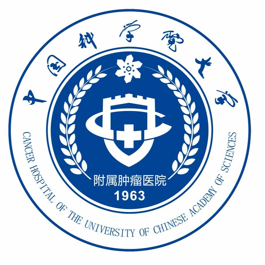 中国科学院大学附属肿瘤医院