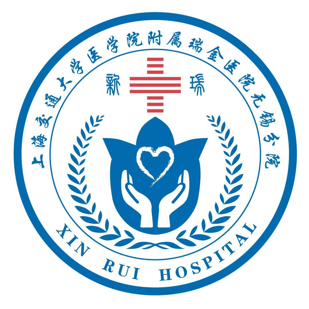 无锡市新吴区新瑞医院(上海交通大学医学院附属瑞金医院无锡分院)