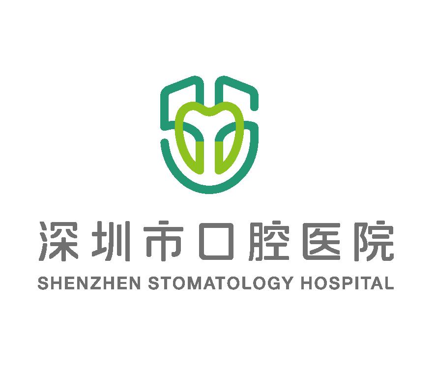 深圳市口腔医院