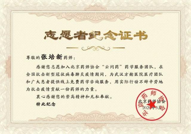 北京爱育华妇儿医院:共同战「疫」丨与前线医护并肩守护患者安