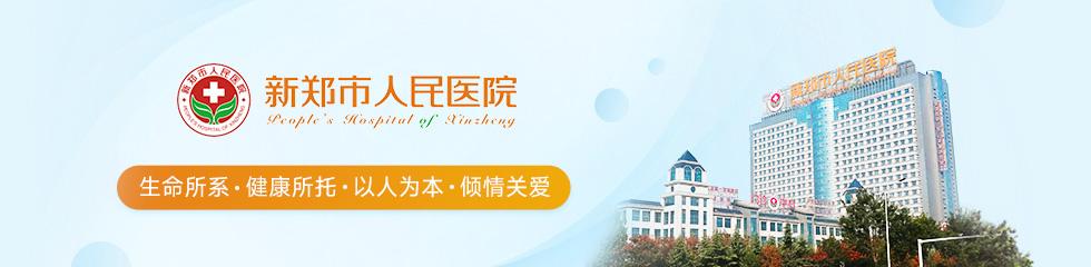新郑市人民医院