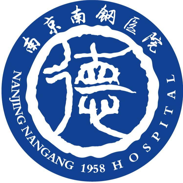 南京南钢医院
