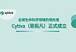 全球生命科学领域的领先者 Cytiva(思拓凡)正式成立