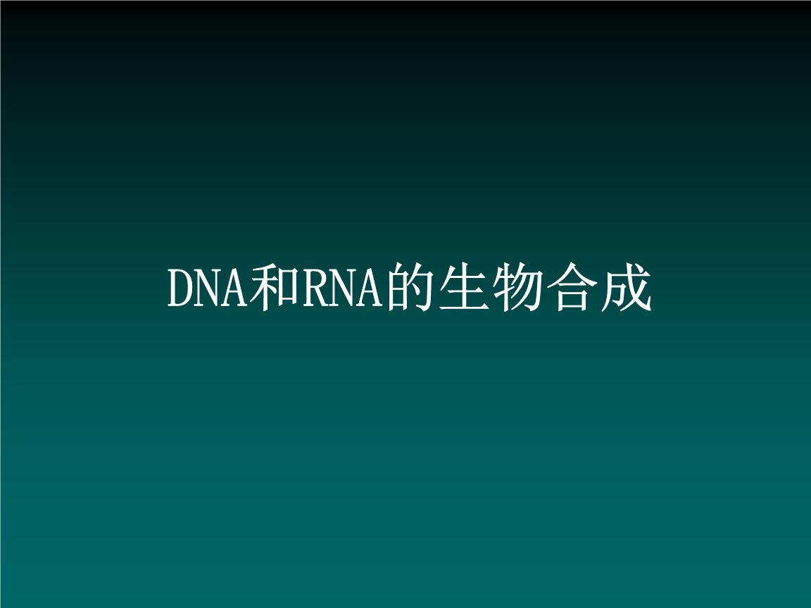 RNA合成技术支持服务 ABI392/ABI3900合成仪维修
