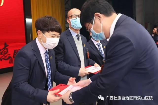 广西壮族自治区南溪山医院百名职工受表彰 凝心聚力再出发