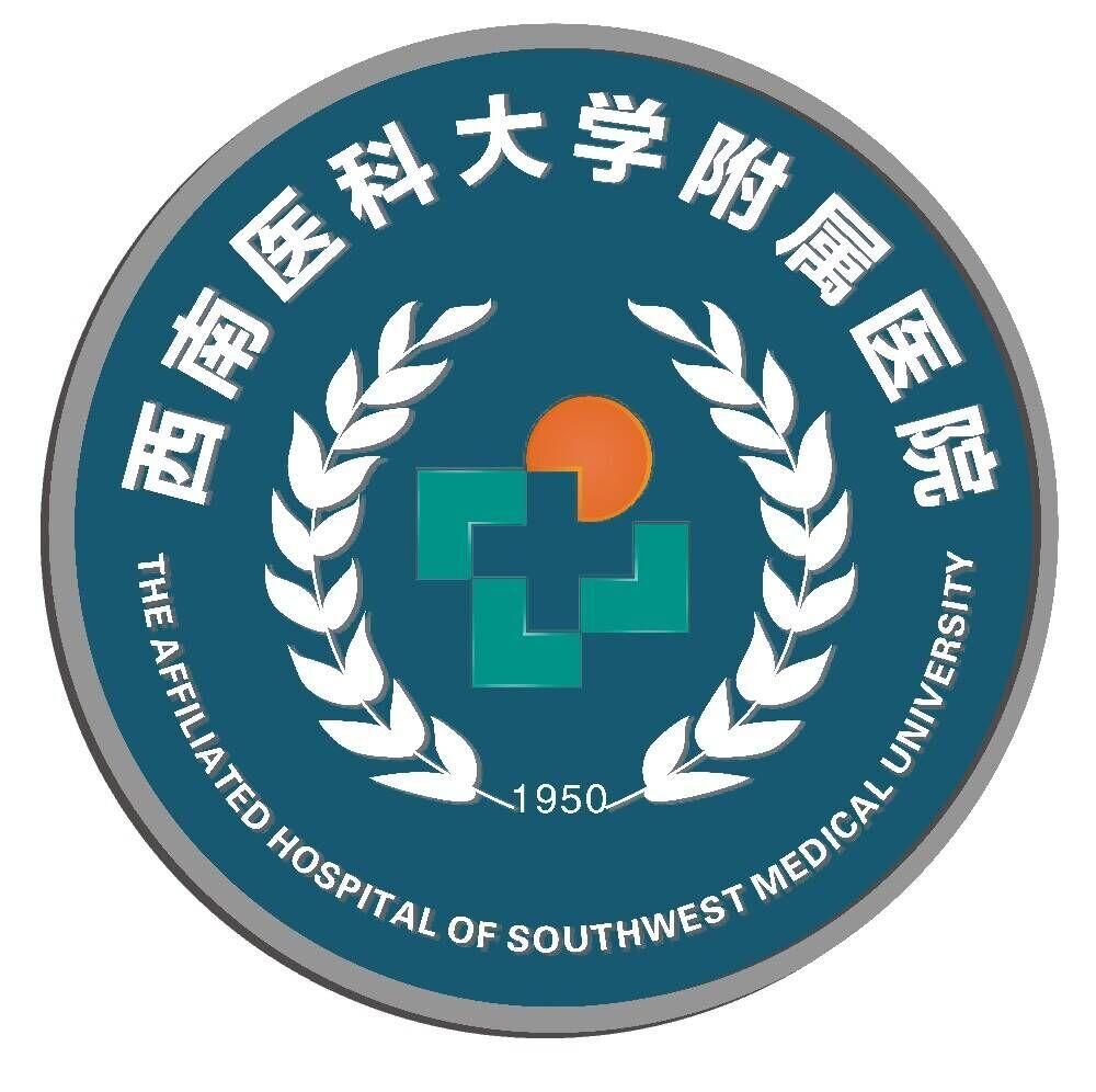 西南医科大学附属医院