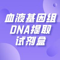 血液基因组DNA提取试剂盒