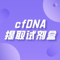 游离DNA(cfDNA)提取试剂盒