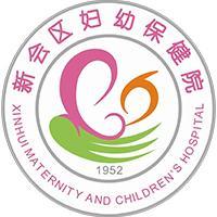 江门市新会区妇幼保健院