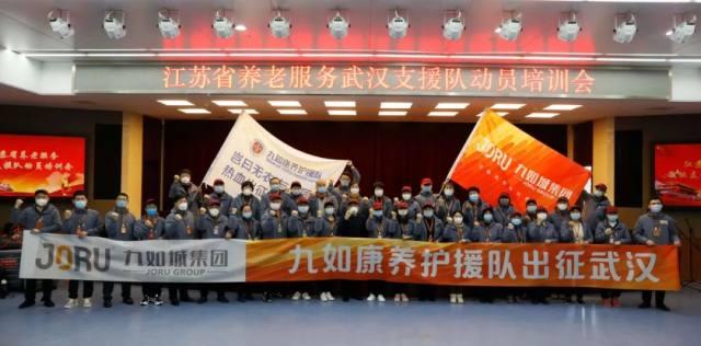 九如城集团逆行支援武汉养老服务