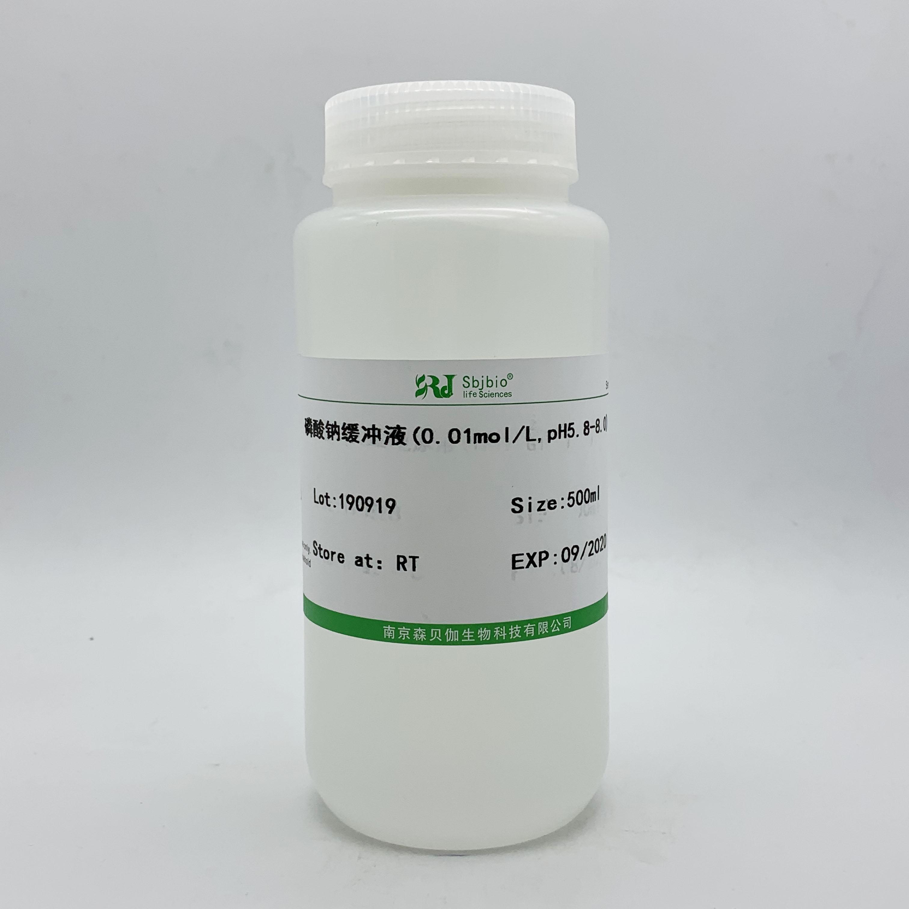 磷酸钠缓冲液(0.01mol/L,pH5.8-8.0)