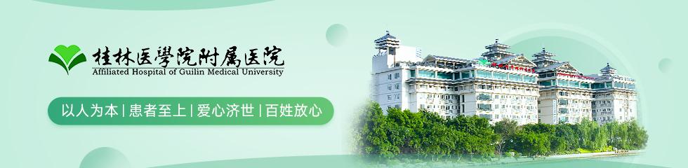桂林医学院附属医院品牌专题