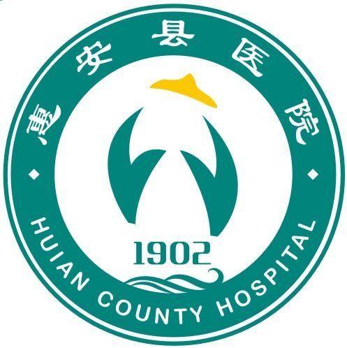 惠安县医院