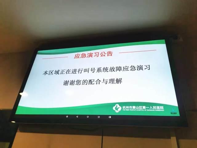 百讲不如一练,紧贴实战,萧山区第一人民医院门诊开展报到系统故障应急演练