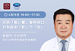 骨科权威专家直播预告|裴福兴:无伤「愈」雅,骨科切口并发症的「防」与「治」