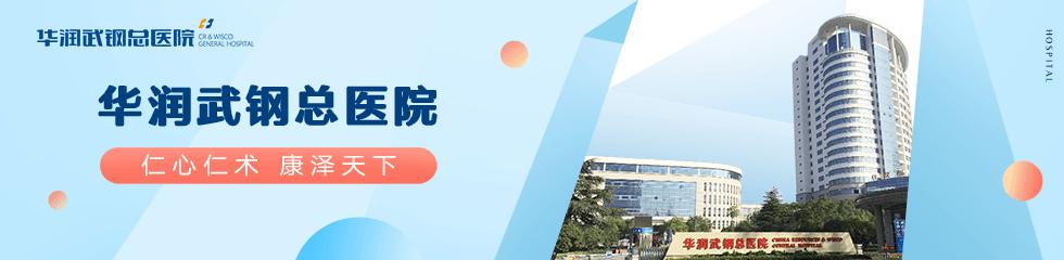 华润武钢总医院品牌专区
