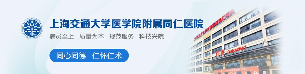 上海市同仁医院品牌专题