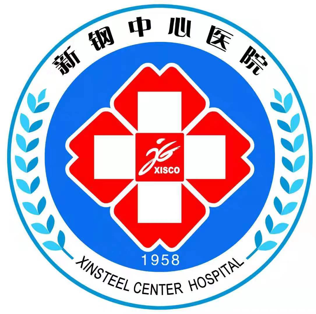 新余钢铁集团有限公司中心医院