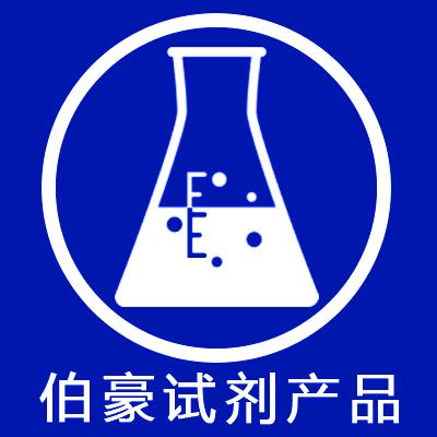 伯豪生物自研试剂产品目录