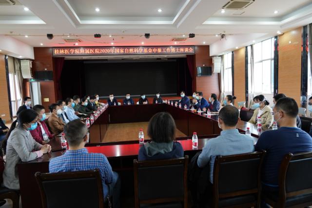 桂医附院召开 2020 年度国家自然科学基金申报工作博士座谈会