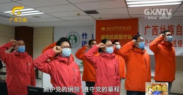 战「疫」一线,桂医附院 8 名援鄂医疗队员「火线入党」