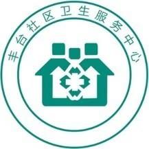 北京市丰台区卢沟桥社区卫生服务中心
