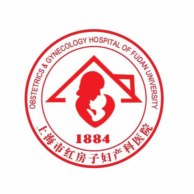 复旦大学附属妇产科医院