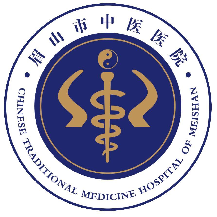 眉山市中医医院