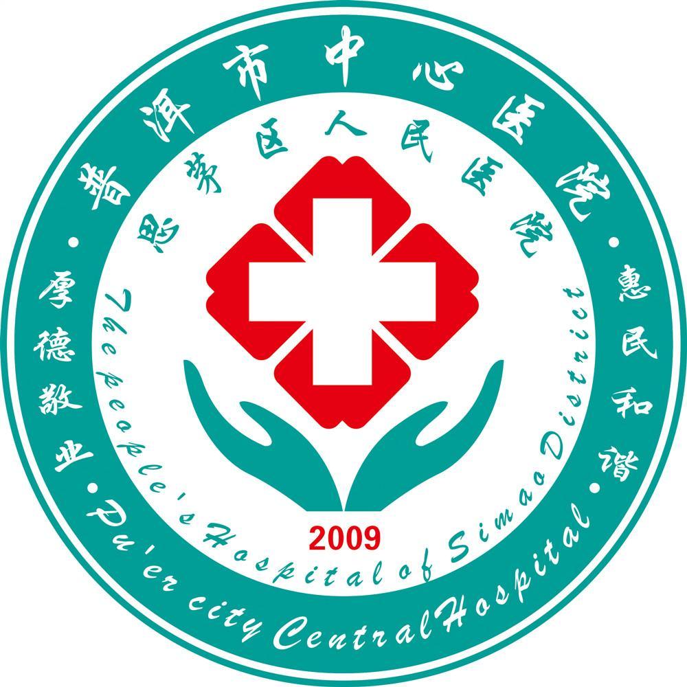 普洱市思茅区人民医院