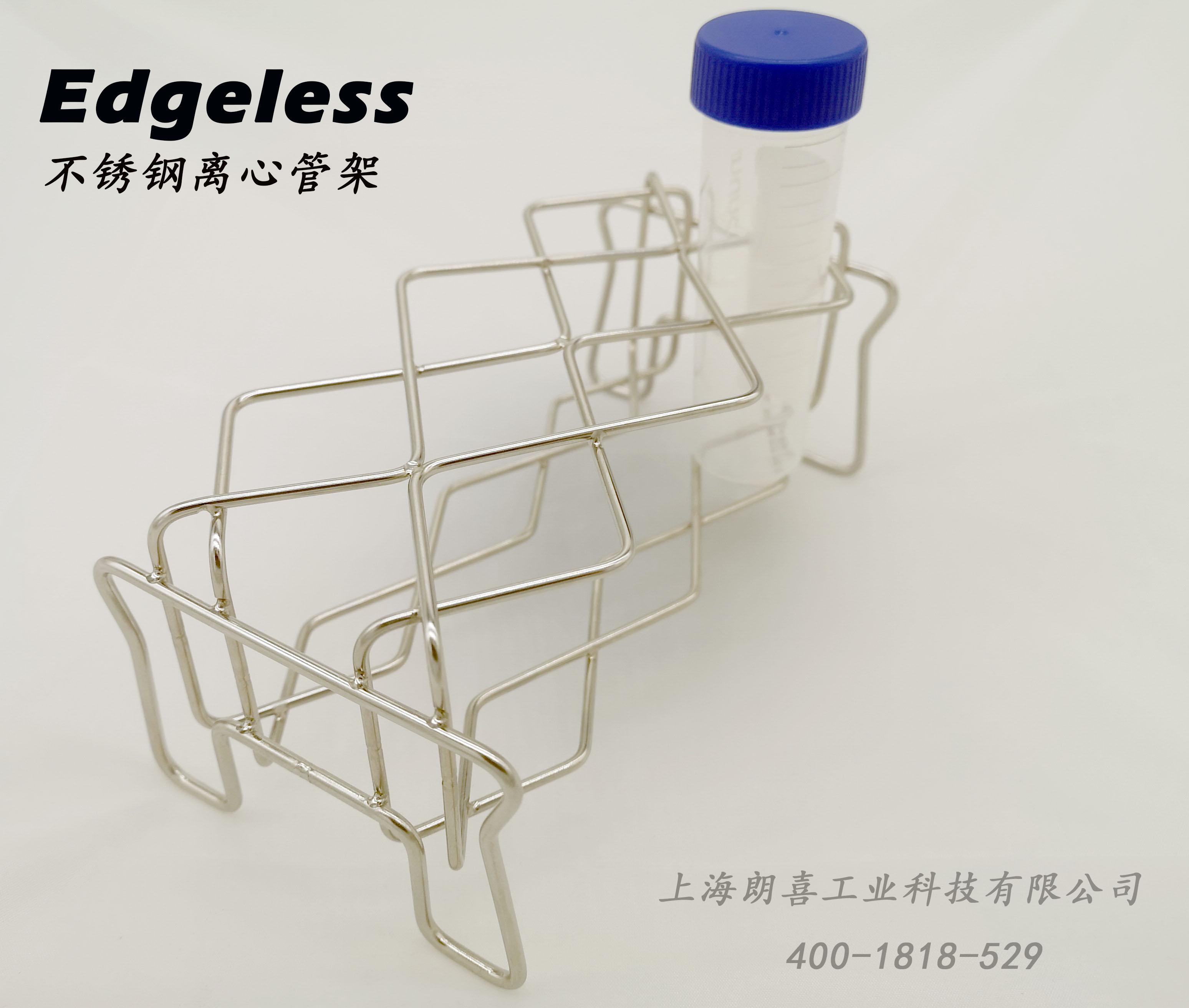 Edgeless不锈钢离心管架